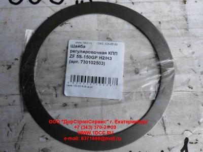 Шайба регулировочная КПП ZF 5S-150GP H2/H3 КПП (Коробки переключения передач) 730102503 фото 1 Ростов-на-Дону
