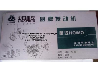 Комплект прокладок на двигатель H3 HOWO (ХОВО) WD615E3-XLB фото 1 Ростов-на-Дону