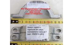 Хомут  (из двух половинок)  горного тормоза малый F