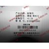 Вкладыши коренные ремонтные +0,25 (14шт) H2/H3 HOWO (ХОВО) VG1500010046 фото 2 Ростов-на-Дону